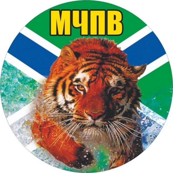 Наклейка «МЧПВ» тигр