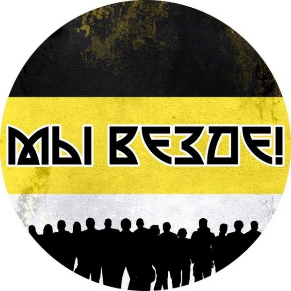 Наклейка Имперский флаг «Мы везде»