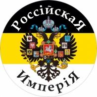Наклейка с Имперским флагом «Российская Империя»