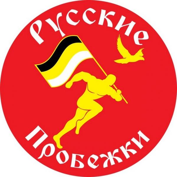 Наклейка «Русские пробежки»