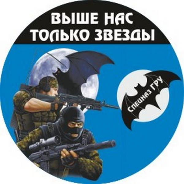 Наклейка «Спецназ ГРУ» новая
