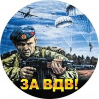 Наклейка ВДВ «Боец»
