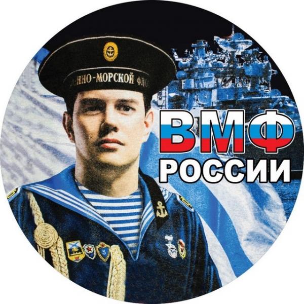 Наклейка ВМФ «Матрос»