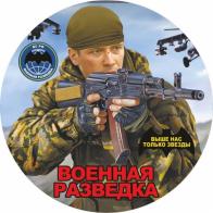 Наклейка Военная разведка «Разведчик»