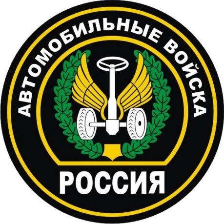 Наклейка «Автомобильные войска»