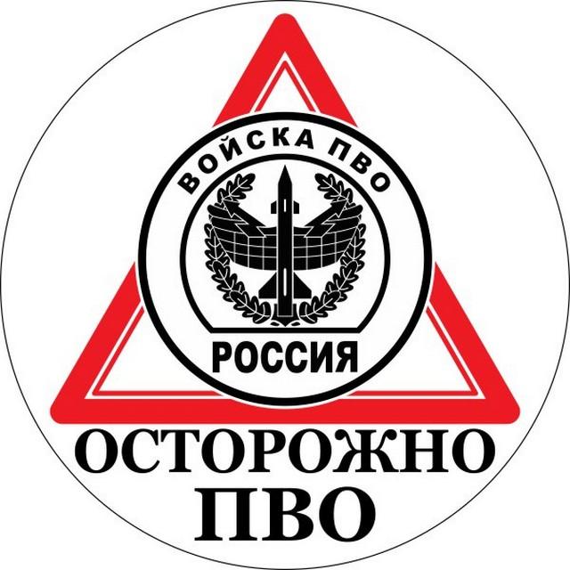 Наклейка войска ПВО «Осторожно ПВО»