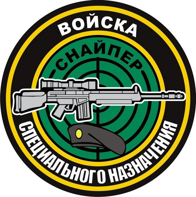 Наклейка Снайпер Шеврон