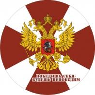 Наклейка «Внутренние войска» с девизом