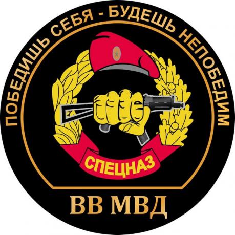 Наклейка «Спецназ ВВ» с девизом