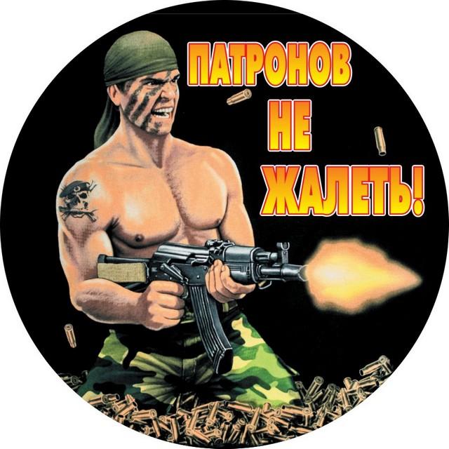 Наклейка «Патронов не жалеть»
