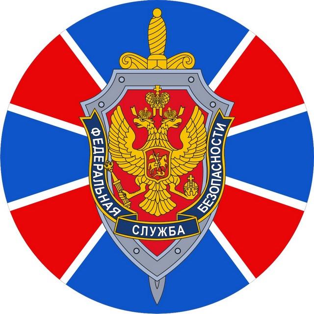 Наклейка «ФСБ» герб