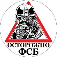 Наклейка ФСБ «Осторожно ФСБ»
