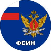 Наклейка «ФСИН»
