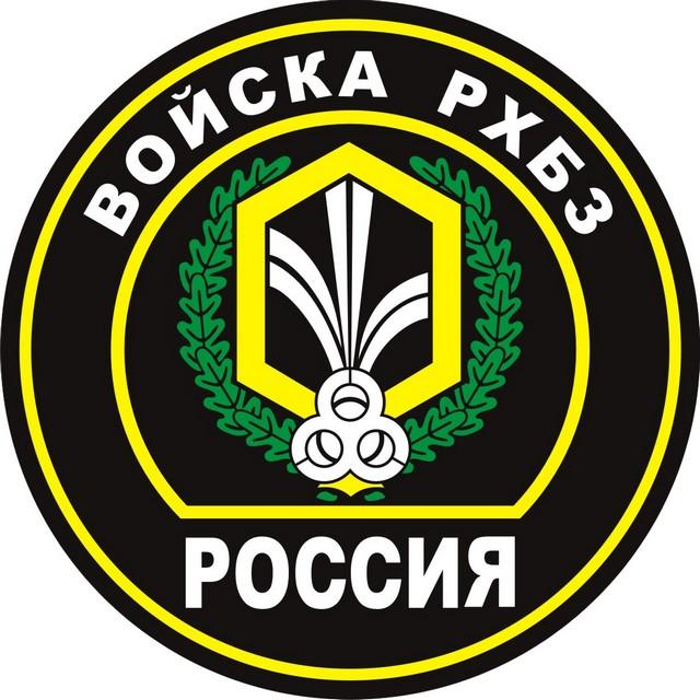 Наклейка «Войска РХБЗ»