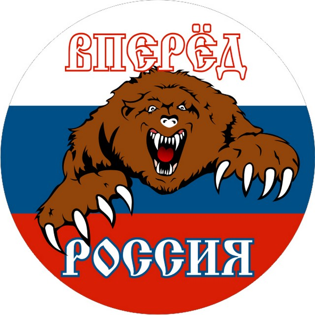 Наклейка «Вперёд Россия с Медведь»