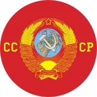 Наклейка «СССР» с гербом