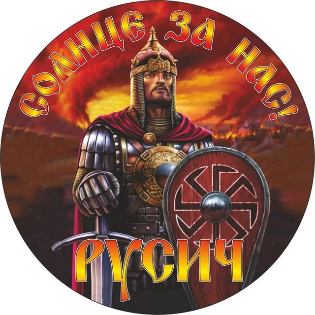 Наклейка «Русич»