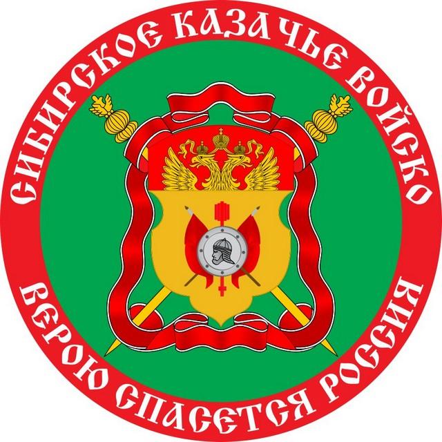 Наклейка «Флаг Сибирское Казачье войско»