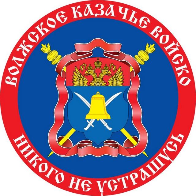 Наклейка «Флаг Волжское Казачье войско»