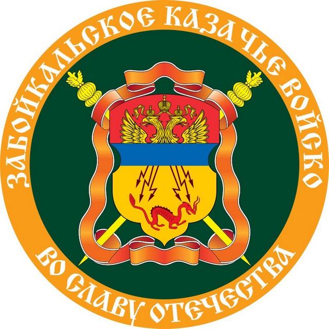 Наклейка «Флаг Забайкальское Казачье войско»
