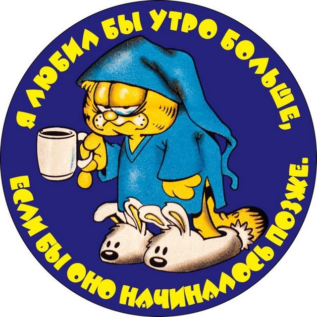 Наклейка «Доброе утро»