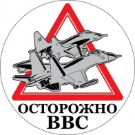 Наклейка ВВС «Осторожно ВВС»