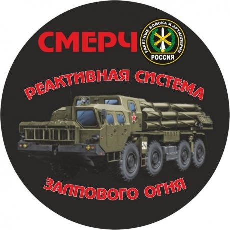 Наклейка ракетных войск «Смерч»