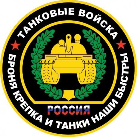 """Наклейка """"Танковые войска"""""""