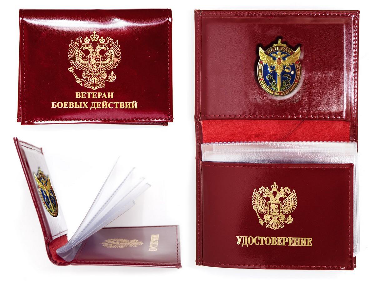 """Подарочное портмоне """"Ветеран боевых действий"""""""