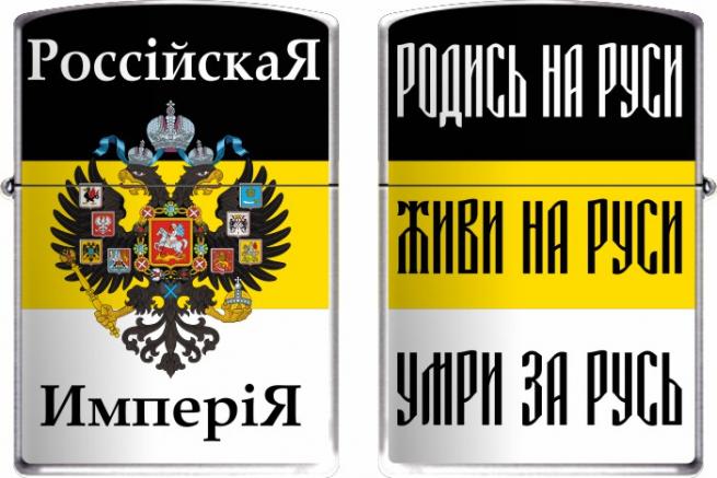 Зажигалка бензиновая с Имперским флагом «Российская Империя»