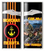 Зажигалка  «Морская пехота»