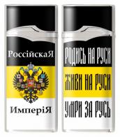 Зажигалка «Российская Империя»