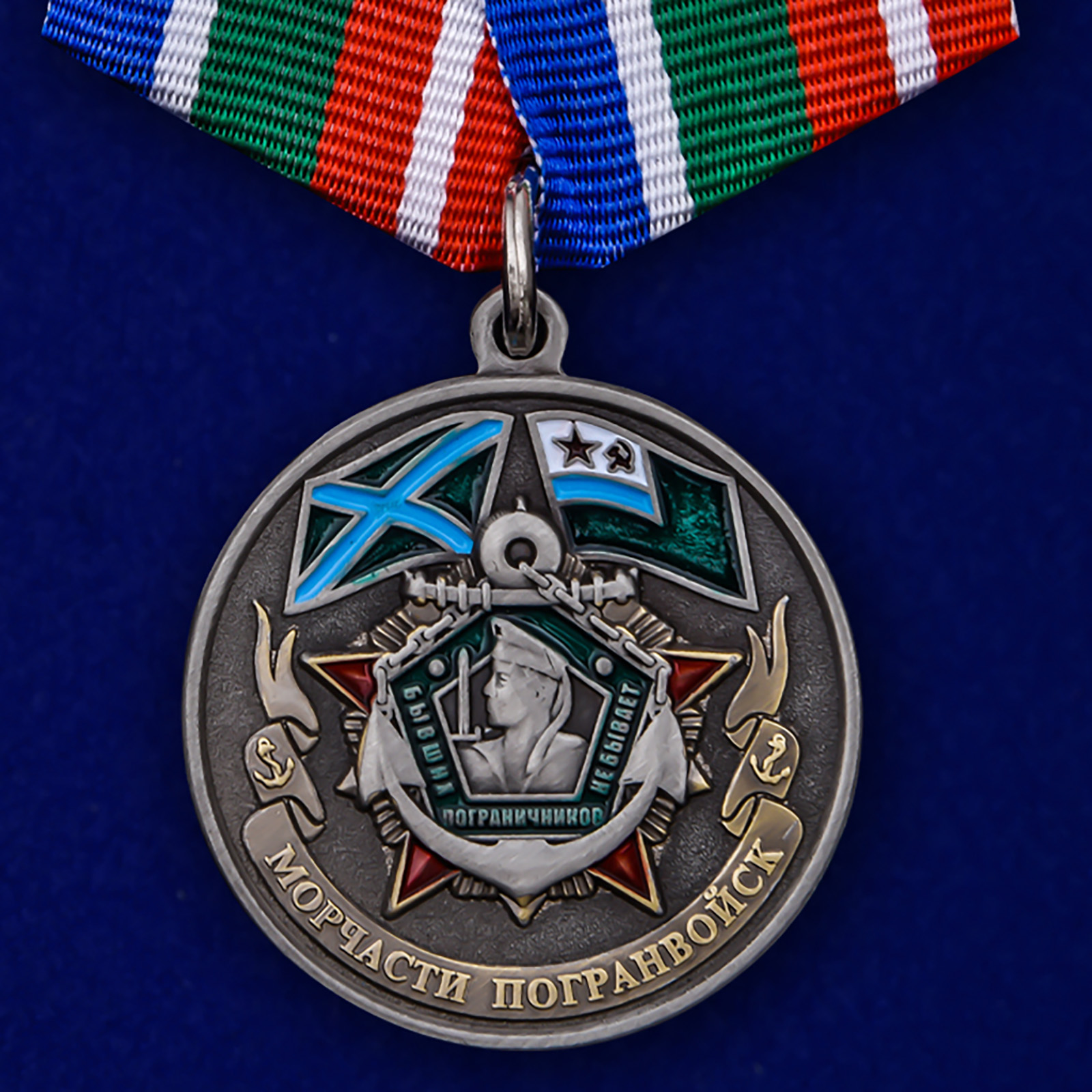 Медаль Морчастей погранвойск (Ветеран) №302
