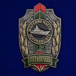 "Знак ""Пограничник МЧПВ"" №2519"
