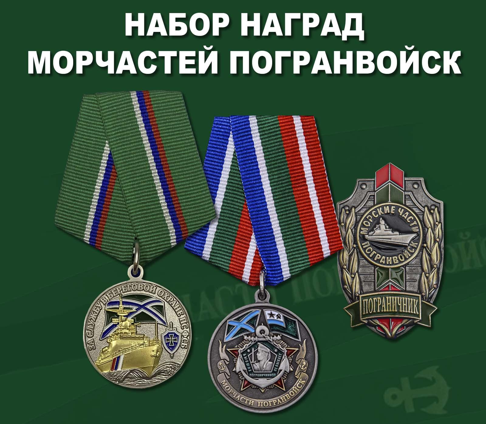 Набор наград Морчасте Погранвойск