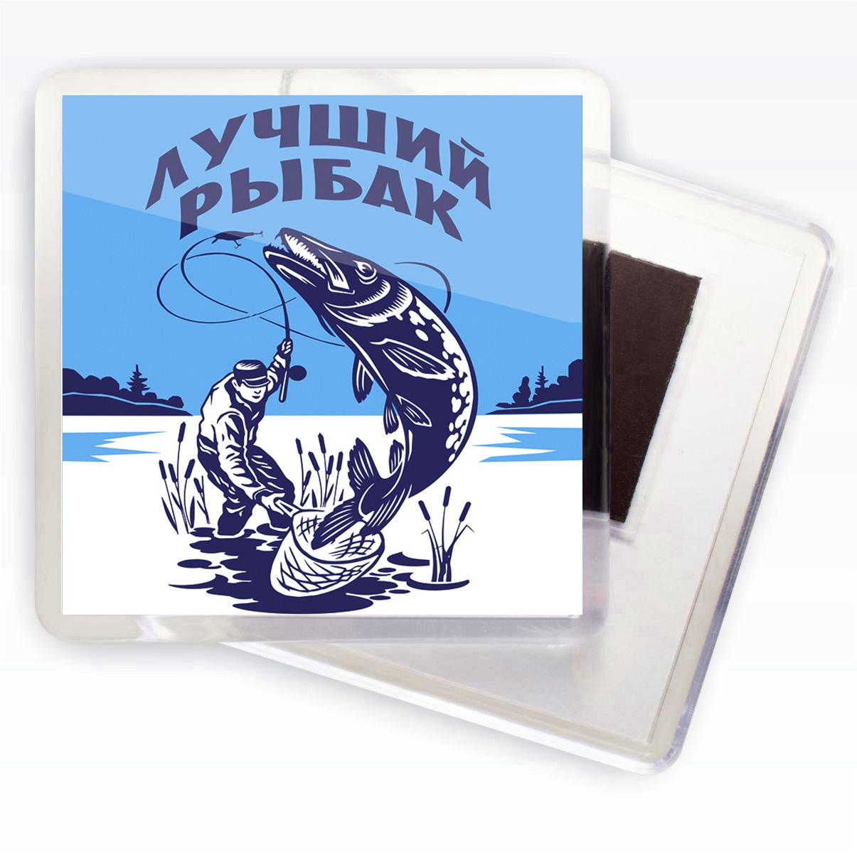 Акриловый магнитик Лучший рыбак
