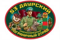 Автомобильная наклейка 53 Даурский пограничный отряд