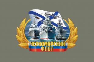 """Актуальная мужская футболка """"Черноморский флот"""""""