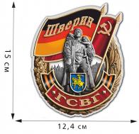 """Актуальная наклейка ГСВГ """"Шверин"""""""