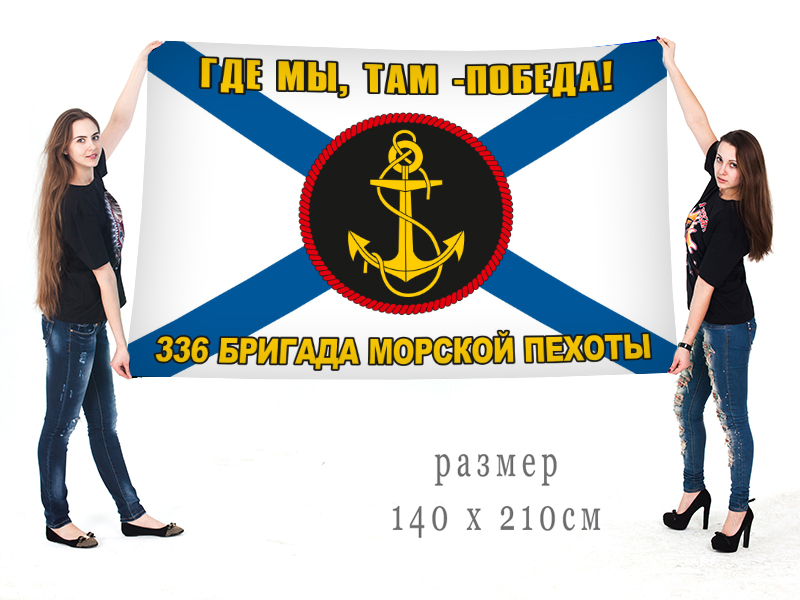 "Андреевский флаг 336 бригады Морской пехоты ""Где мы - там победа"""