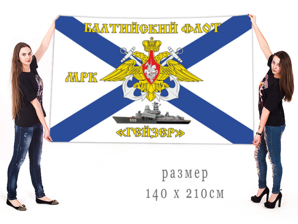 "Андреевский флаг Балтийского флота МРК ""Гейзер"""