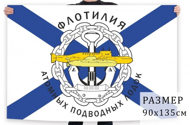 Андреевский флаг флотилии атомных подводных лодок