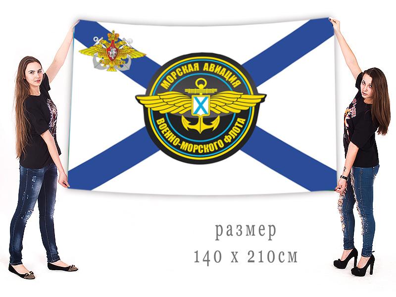 Андреевский флаг Морской авиации ВМФ