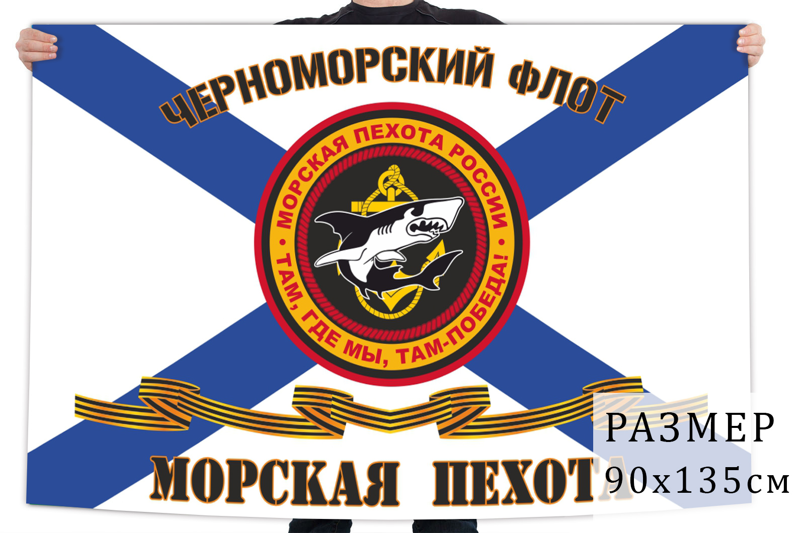 Андреевский флаг Морской пехоты Черноморского флота