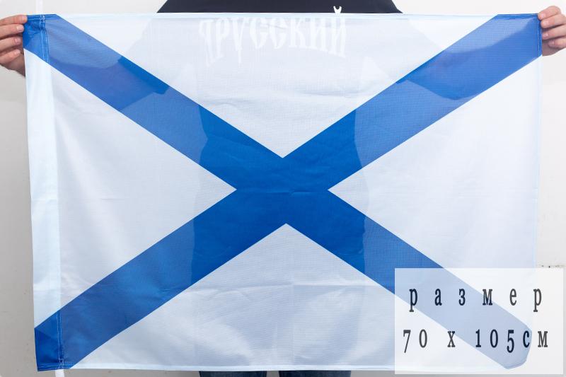 Андреевский флаг - 70 х 105 см в Военпро
