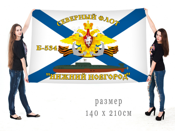 "Андреевский флаг подводная лодка Б-534 ""Нижний Новгород"""