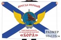 """Андреевский флаг Ракетного корабля """"Бора"""" ВМФ"""
