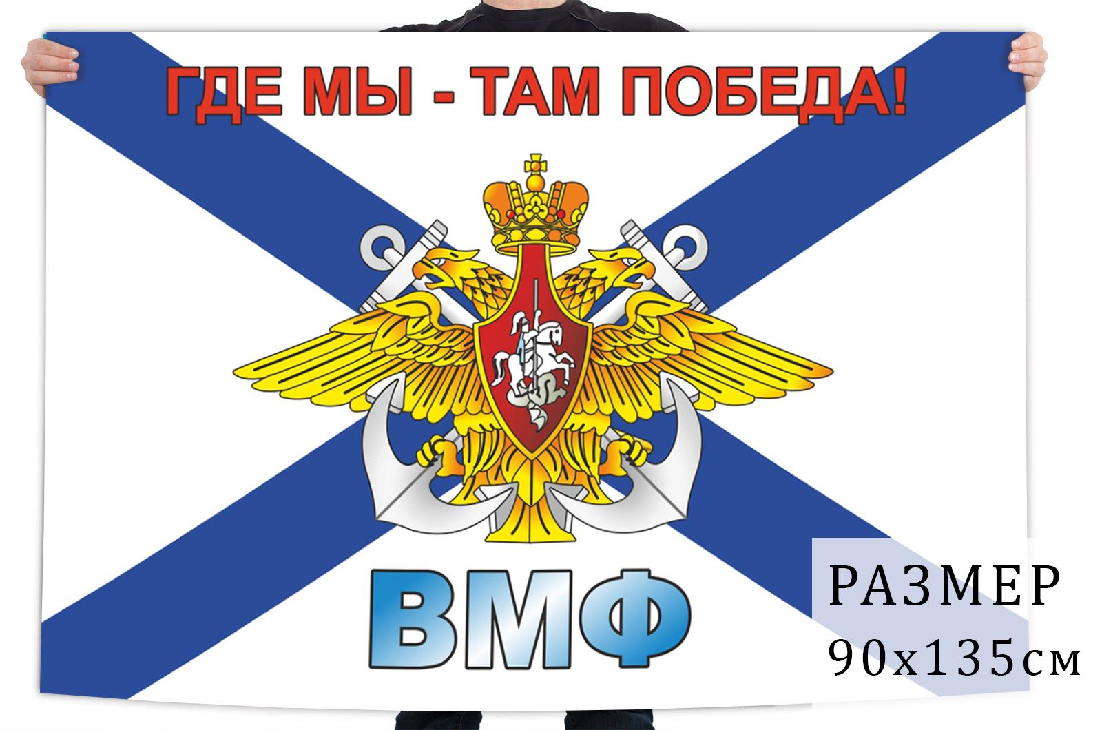 """Андреевский флаг ВМФ """"Где мы - там победа"""""""