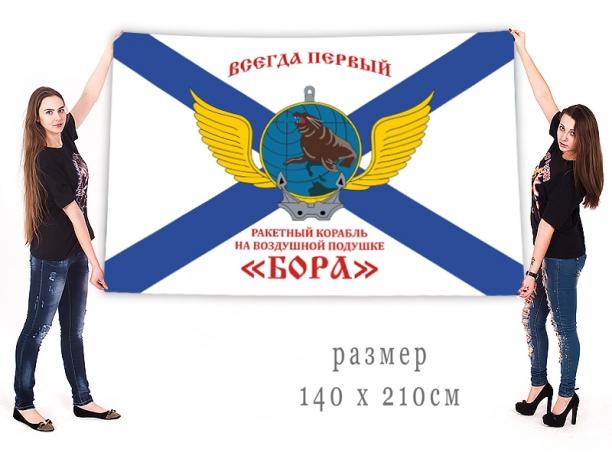 """Андреевский флаг Военно-Морского флота Ракетного корабля """"Бора"""""""