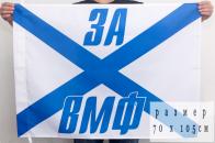 Андреевский флаг «За ВМФ»